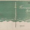 Stefansson, Viliamir. Gostepriimnaia Arktika. [The Hospitable Arctic.] Leningrad: Izd-vo Glavsevmorputi, 1935.