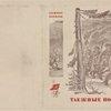 Taezhnye pokhody. [The Taiga Trails.] Moscow: Izd-vo Istoriia Grazhdanskoi Voiny, 1935.