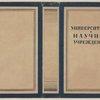 Universitety i nauchnye uchrezhdeniia. [Universities and Scientific Institutions.], 1935.