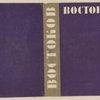 Vostokov, Aleksandr Khristoforovich. Stikhotvoreniia. [Poems.] Leningrad: Sovetskii Pisatel', 1935.