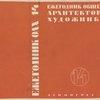 Ezhegodnik obshchestva arkhitektorov i khudozhnikov. [Year Book of the Society of Architects and Artists.], 1935.