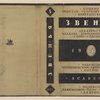 Zven'ia. [Links.] Leningrad-Moscow: Academia, 1935.