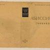 Abissiniia. [Abyssinia.] Moscow: Akademiia Nauk SSSR, 1936.