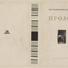 Chernyshevskii, Nikolai Gavrilovich. Prolog. [Prologue.] Moscow: Academia, 1936.