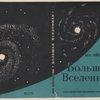 Eigenson, Moris Semenovich. Bol'shaia Vselennaia. [Big Universe.] Moscow: Akademiia Nauk SSSR, 1936.