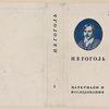 Gogol', Nikolai Vasilevich. Materialy i issledovaniia. [Materials and Studies.] Leningrad: Akademiia Nauk SSSR, 1936.