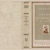 Bakunin, Mikhail Aleksandrovich. Sobranie sochinenii i pisem. t.3. [Collected Works and Letters. Vol.3.] Moscow: Izd-vo Vsesoiuznogo Obshchestva Politicheskikh Katorzhan i Ssyl'no-Poselentsev, 1935.