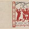 Iunost'. [Youth.] Moscow: Sovetskii Pisatel', 1936.