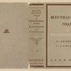 Shestidesiatye gody v vospominaniiakh M. Antonovicha, G. Eliseeva. [The Sixties in the Memoirs of M.Antonovich, G.Eliseev.] Moscow: Academia, 1933.