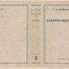 Krzhizhanovskii, G.M. Sochineniia. [Works.] Moscow: Energoizdat, 1933.