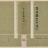 Krupskaia, Nadezhda Konstantinovna. Sobranie sochinenii. t.3. [Collected Works. Vol. 3.] Moscow: Uchpedgiz, 1934.