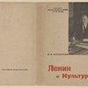Krupskaia, Nadezhda Konstantinovna. Lenin i kul'tura. [Lenin and Culture.] Moscow: Partizdat, 1934.