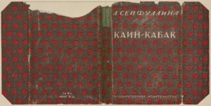 Seifulina, Lidiia Nikolaevna. Kain-kabak. [Cain-Tavern.] Moscow: Khudozhestvennaia Literatura, 1929.