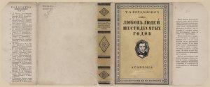 Bogdanovich, Tat'iana Aleksandrovna. Liubov' liudei shestidesiatykh godov. [Love in the Sixties.] Leningrad: Academia, 1929