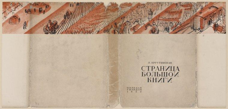 Argutinskaia, Luiza Aleksandrovna. Stranitsa bol'shoi knigi. [A Page from the Big Book.] Moscow: Molodaia Gvardiia, 1932.