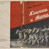 Tikhonov, Nikolai Semenovich. Klinki i tachanki. [Blades and Four-Harness Carts.] Leningrad: Izd-vo Pisatelei v Leningrade, 1932.