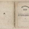 Chernyshevskaia-Bystrova, Nina Mikhailovna. Letopis' zhizni i deiatel'nosti N.G. Chernyshevskogo. [A Chronicle of the Life and Creative Work of N.G. Chernyshevskii.] Leningrad: Academia, 1933.