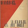 Choviekut s dve litsa .. (Cover)