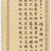 Feng Sheng Pong