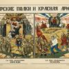 Tsarskie polki i Krasnaia armiia. Za chto srazhalis' prezhde, za chto srazhaiutsia teper'.
