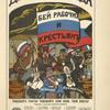 """Denikinskaia banda (""""Bei rabochikh i krest'ian""""). Zashchishchaite Sovety! Zashchishchate svoiu voliu, svoiu vlast'!"""