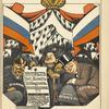 Kulak, Baron Vrangel', burzhui:] Manifest: Vsia vlast' pomeshchikam, kapitalistam!!! Rabochim i krest'ianam - plet'!!!