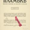 Plamuk. No. 1. 15 ianuari 1924.