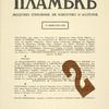 Plamuk. No. 2. 15 fevruari 1924.
