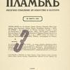 Plamuk. No. 3. 25 mart 1924.