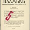 Plamuk. No. 5. 25 maĭ 1924.