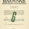 Plamuk. No. 6. 25 iuni 1924.