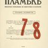 Plamuk. No. 7-8. Septemvriĭ - oktomvriĭ 1924.
