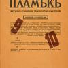 Plamuk. No. 9-10. Noemvriĭ - dekemvriĭ 1924.