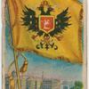 Russia Royal Standard.