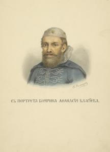 S portreta boiarina Afanasiia Vlasieva.