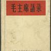 Mao zhu xi yu lu. [Front cover]