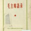 Mao zhu xi yu lu. [Title page]