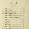 Mao zhu xi yu lu. [Content]