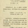 Mao zhu xi yu lu