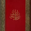 Rubâ'îyât-i Hakîm 'Umar Khayyâm. [Inside front cover]