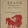 Lu yi mu ke xuan = Selected works of the Lu Yi woodcuts. [Cover]