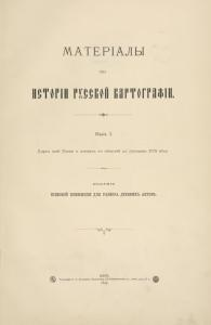 Materīaly po istorīi russkoĭ kartografīi