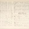 Snimki s nadgrobnykh pamiatnikov v Afinakh s 694 po 1103 god i s grecheskikh rukopisei.