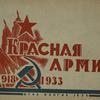 Krasnaia Armiia, 1918-1933 [Front cover]