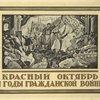Tronov V. - Krasnyi Oktiabr' i gody Grazhdanskoi voiny