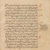 al-Mujmal fî al-lughah: khafajun –, Vol. 1