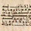 Sūrat al-Anfāl, f. 1