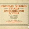 Krasnyi Oktiabr i gody. Titlepage