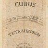 Cubus; Tetrahedron.
