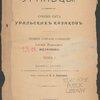 Uraltsy: ocherki byta uralskikh kazakov... [Title page]